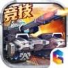 全民坦克之战ios苹果版_全民坦克之战官方iPhone版V1.0.2苹果版下载