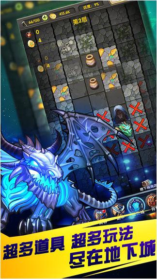 魔兽与地下城V1.0.1 ios版