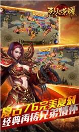 烈火荣耀V1.0 安卓版