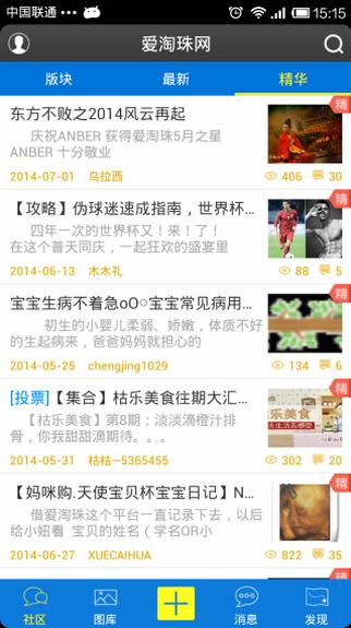 爱淘珠网V1.5.0 安卓版