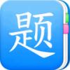 作业真题库 V100.6.19.12 安卓版