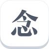 念 V4.0.0 苹果版
