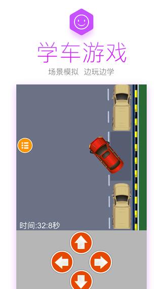 车轮考驾照V6.4.1 ios版