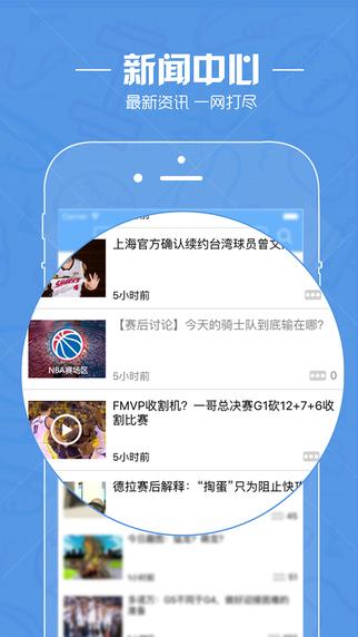直播吧V4.7.8 苹果版