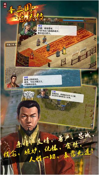 圣三国东吴传V1.4 破解版