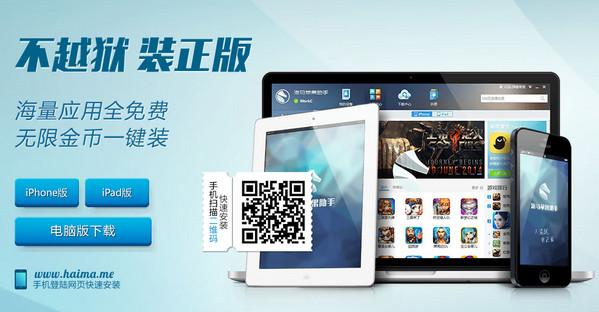 海马苹果助手V5.0.6.7 IOS版