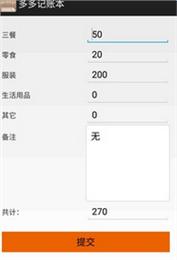 多多记账本V1.0 安卓版