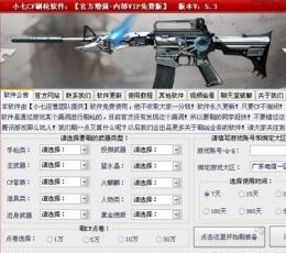 CF雷神刷枪软件_cf刷枪软件永久雷神V3.0.9.9免费版下载