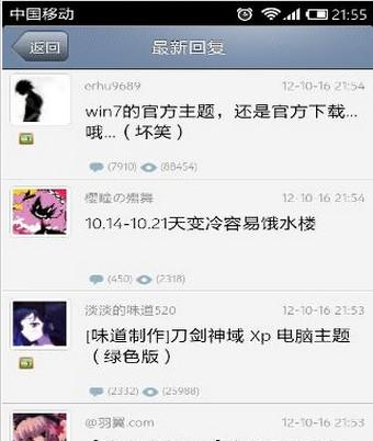 动漫东东V1.1.021.0.2 安卓版