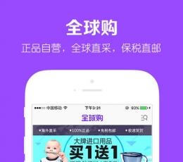 贝贝母婴特卖特卖商城app下载_贝贝母婴特卖安卓版下载