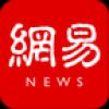 网易新闻直播 V1.0 安卓版