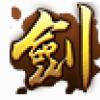 小易剑雨江湖辅助电脑版