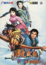 卧虎藏龙之青冥剑 中文版