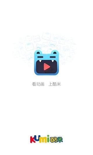 酷米动画V1.0 安卓版