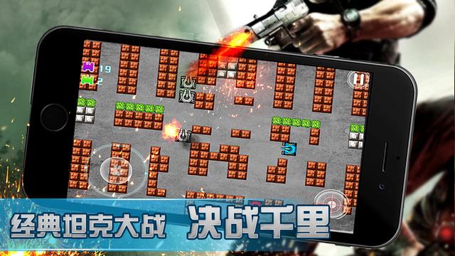 坦克传奇大战V1.1 苹果版截图4