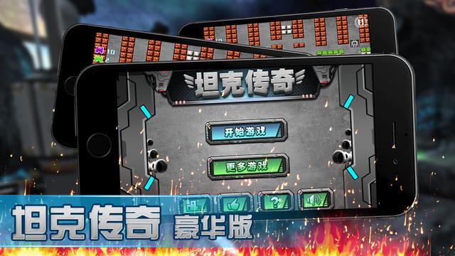 坦克传奇大战V1.1 苹果版截图5