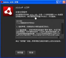 Adobe Air_Adobe Air运行库V22.0.0.153多语官方版下载