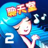 钢琴大师2ios版_钢琴大师2iPhone/ipad版下载