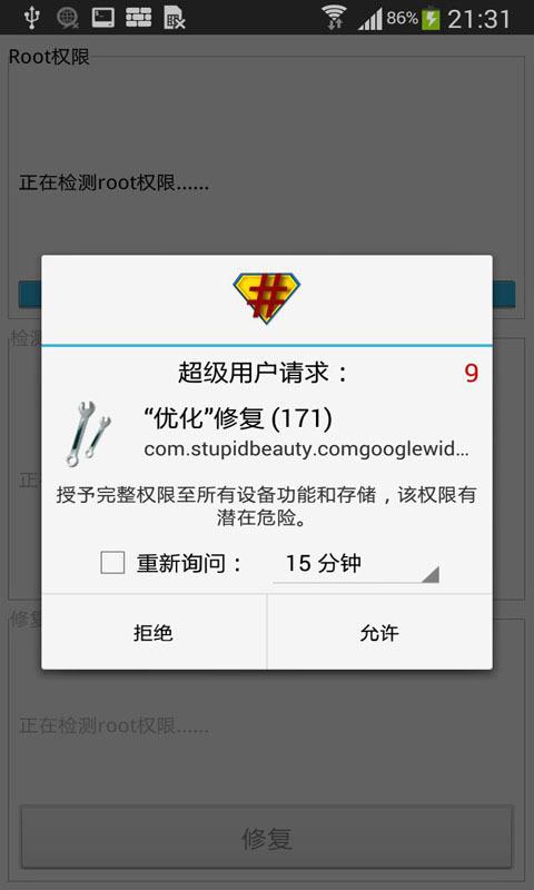 刷机优化助手V1.0 安卓版