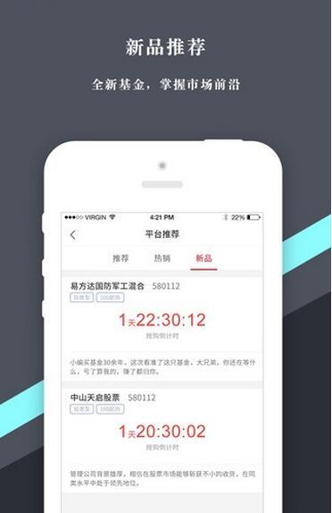 赢基金V1.1.0 IOS版