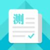 普通话测试软件 V1.1 安卓版