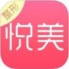 悦美 V6.6 苹果版