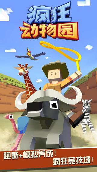 疯狂动物园V1.0.0 安卓版
