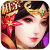 蜀山诛魔纪修改器 V3.0.1 安卓版