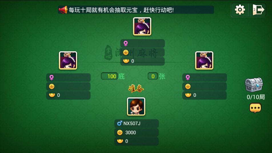 漳州麻将V1.0 安卓版