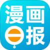 漫画日报 V1.0 官方ios版