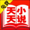 天天小说免费阅读 V1.4.01 安卓版
