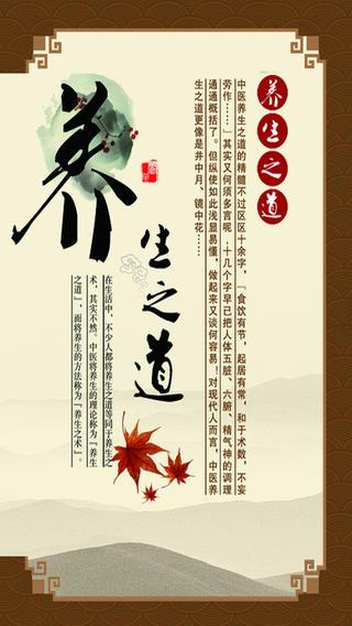 中医养生V1.3 苹果版