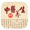 中医养生ios版_中医养生iPhone/iPad版V1.3苹果版下载