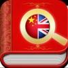 英汉大字典苹果版