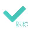 会计职称对题库 V1.1 官网iPhone版