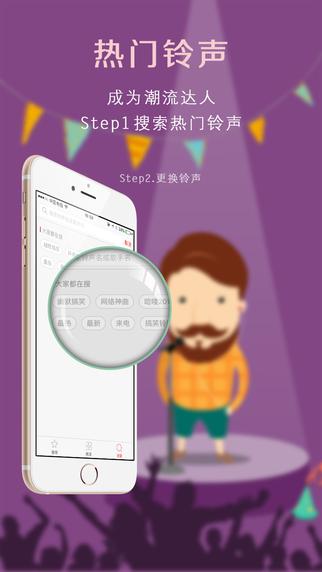 铃声汇V1.2.5 苹果版