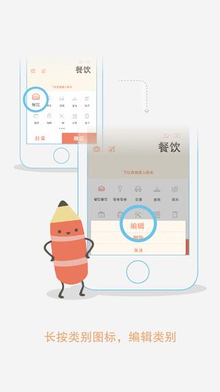 随手记账本V1.1.4 iPhone版