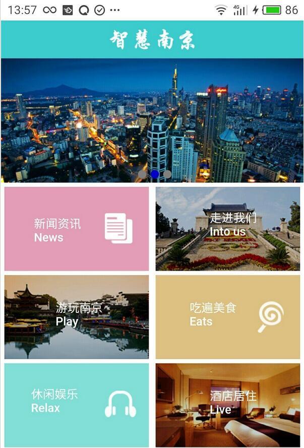 智慧南京V1.0 安卓版