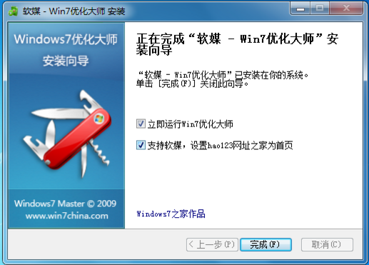 Win7优化大师V1.80 简体中文绿色免费版