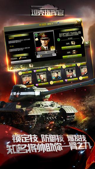 坦克指挥官-决战欧洲V1.0.2 苹果版