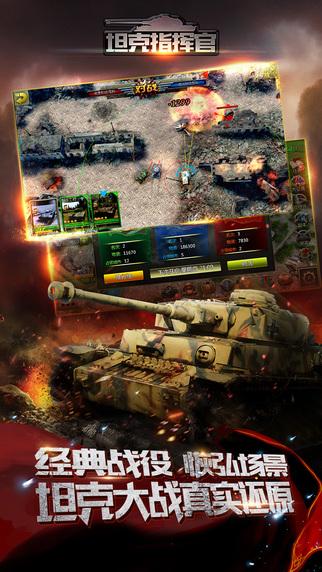 首款点划式全3D即时战争策略手游《坦克指挥官》邀您来战!滑动手指即可指挥坦克,也可自动战斗,简单易上手。高度还原著名战役,高清画质,各种地形、各种季节场景应有尽有,让您身临战场真正的全民游戏!