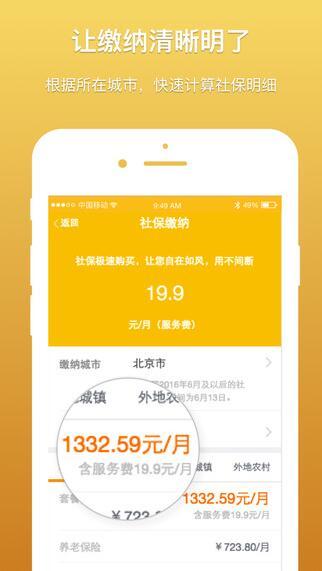 香蕉社保V1.0 iOS版