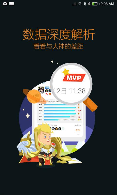 王者荣耀助手V1.0.1.603 安卓版