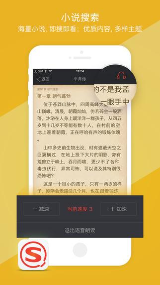 搜狗搜索V4.5.1 苹果版