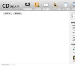 CD课件大师 V14.4.21.0 中文版