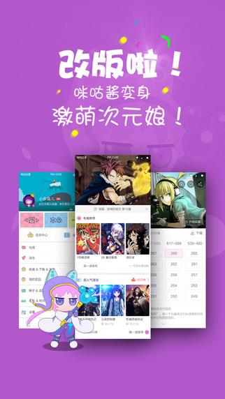 咪咕动漫V4.0.160601 苹果版