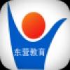 东营教育 V5.0.0 安卓版