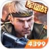 枪战英雄ios苹果版_枪战英雄官方iPhone版V0.4.5苹果版下载