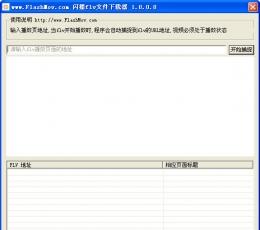 闪播flv视频下载器 V1.0 安装版