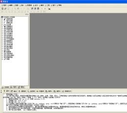 易语言 V5.11 完美破解版